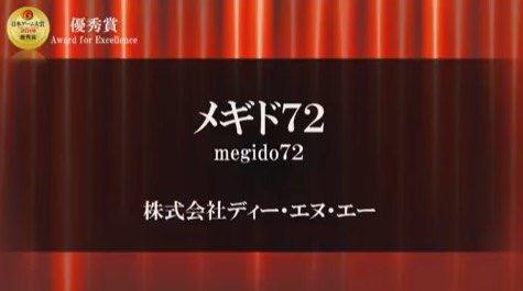 メギド日本ゲーム大賞