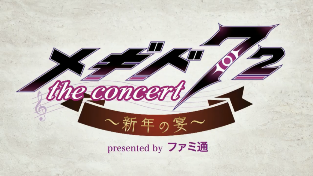 メギドコンサート