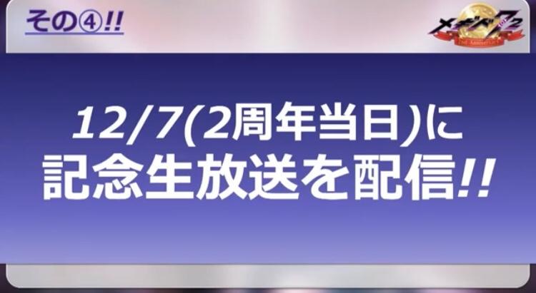 生放送12/7