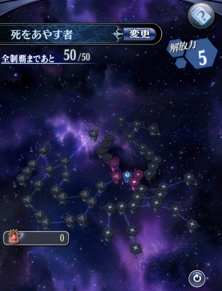星間マップ