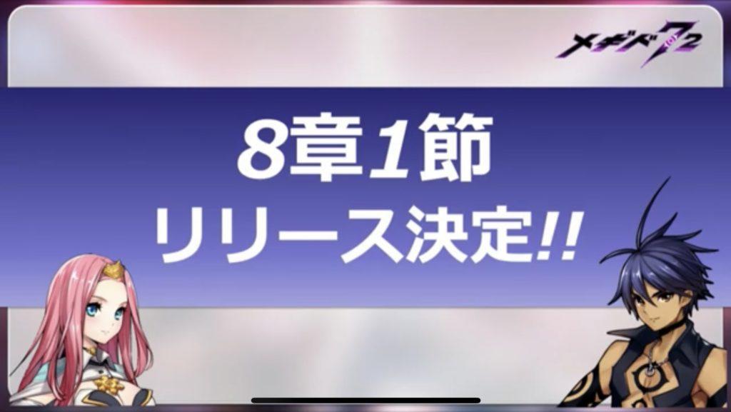 新章リリース決定!!
