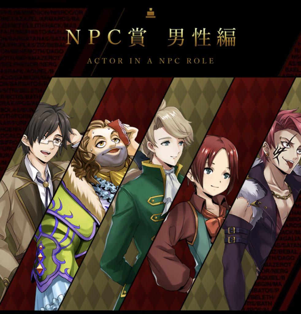NPC男性