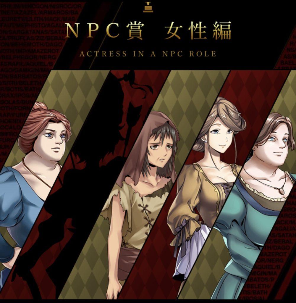 NPC女性
