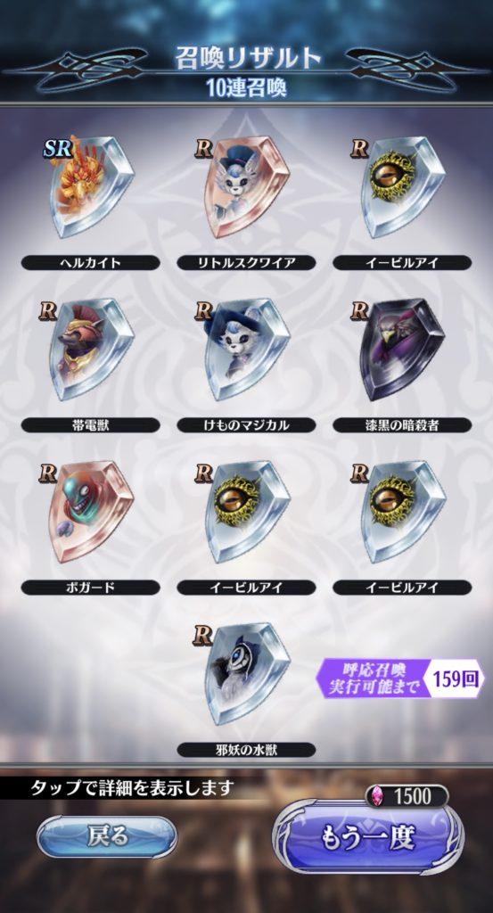 10連④結果
