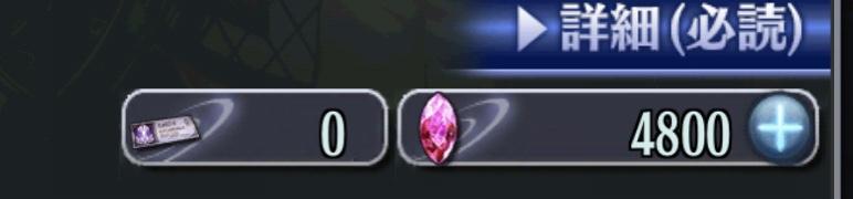 追加された魔宝石