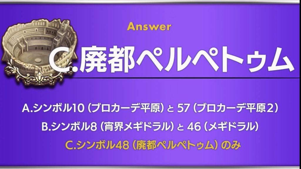 問12解答