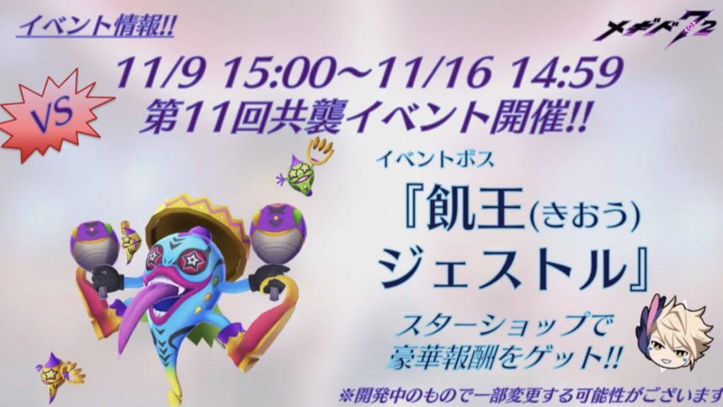 共襲イベント!!
