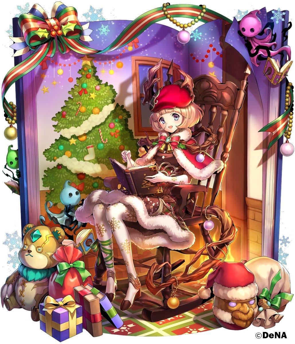 アンドロマリウスクリスマス