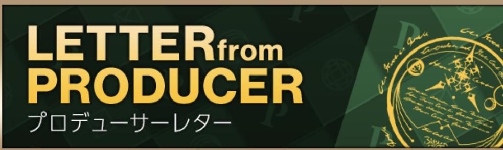 プロデューサーレター