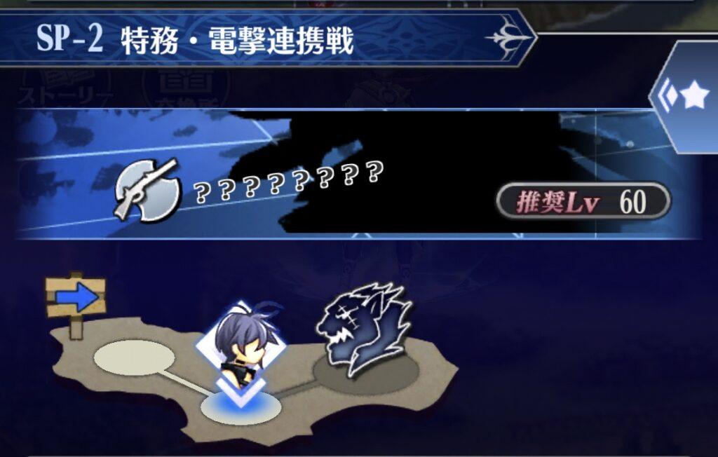 SP-2 特務・電撃連携戦