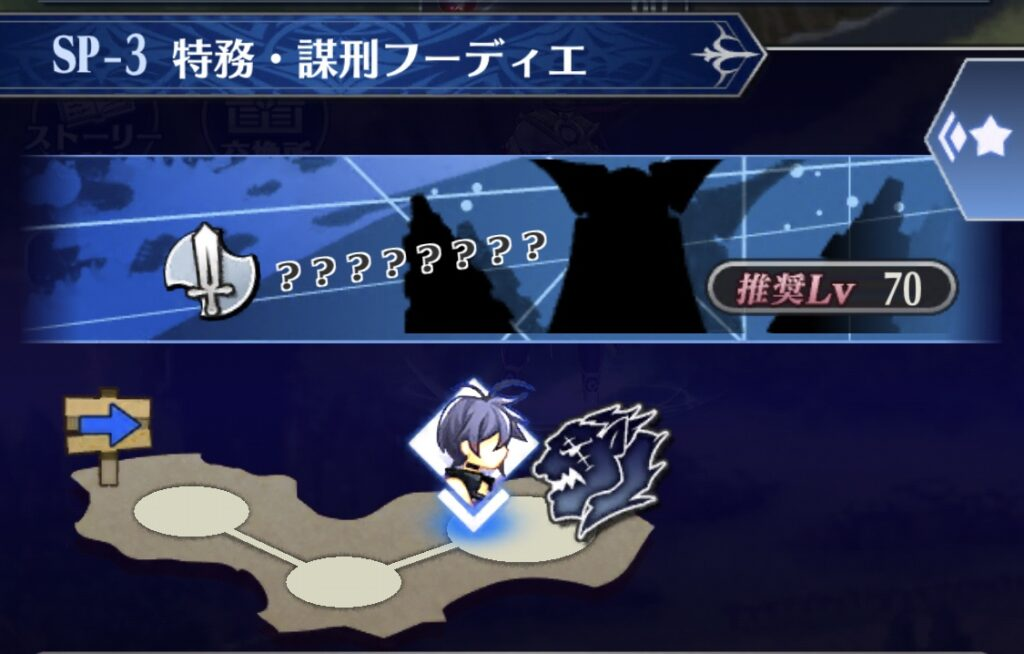 SP-3 特務・謀刑フーディエ