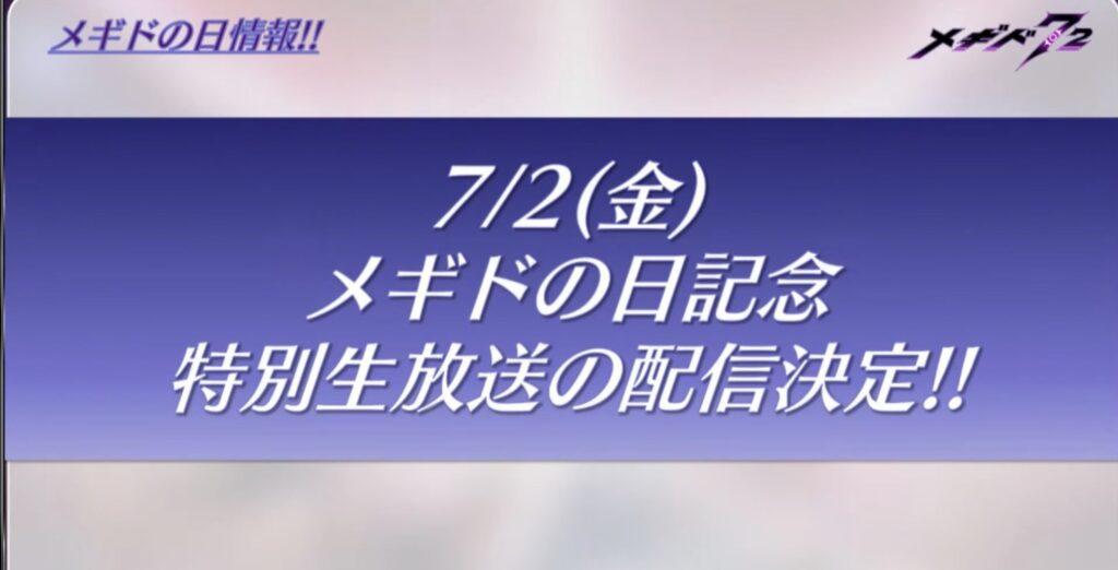 メギドの日にも生放送!!