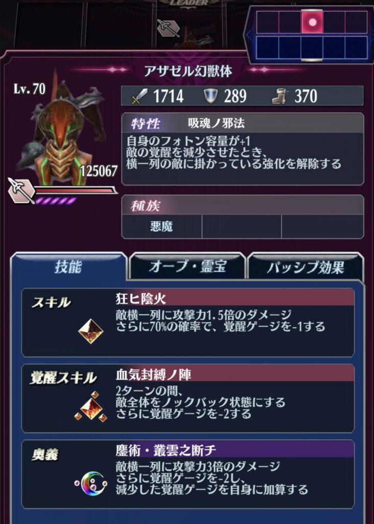 アザゼル幻獣体