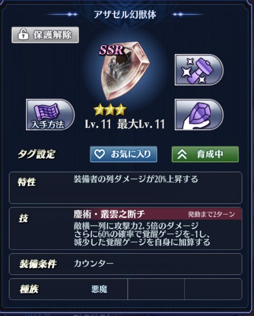 アザゼル幻獣体レベルMAX
