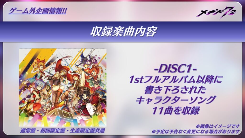 DISC1はキャラソン11曲